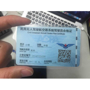 民用无人驾驶航空器驾驶员合格证