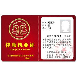 律师执业证