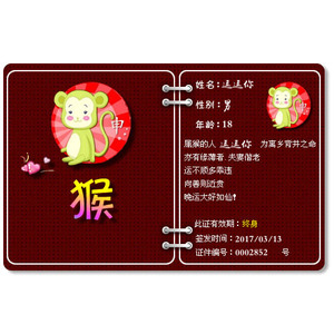 申猴-十二生肖