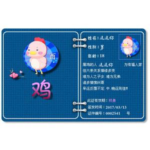 酉鸡-十二生肖