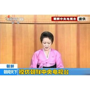 模仿朝鲜中央电视台