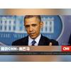 模仿CNN-奥巴马