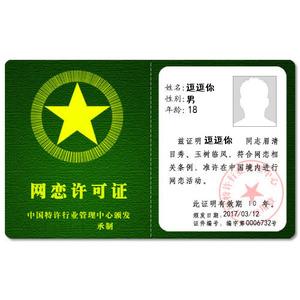 网恋许可证