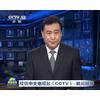 模仿中央电视台(CCTV)-新闻联播