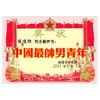 中国最帅男青年